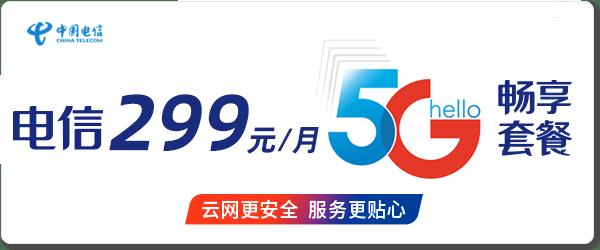 西安电信宽带399+20元/月套餐